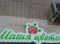 Вывеска для цветочного магазина