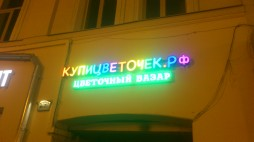 Реклама цветочного магазина