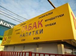 Наружная реклама на сданиях