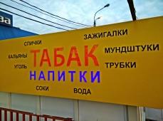 Наружная реклама маленького магазина