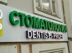 Объемные буквы на здании стоматологии