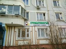 Наружная реклама стоматологического кабинета