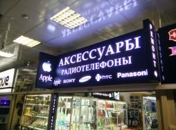Реклама магазина электроники