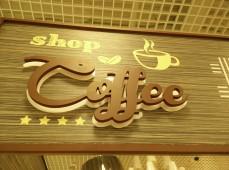 Вывеска для магазина с кофе