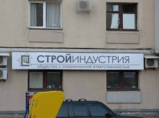 Вывеска для строительных магазинов