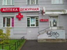 Вывеска - дежурная аптека