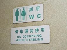 Вывеска на иностранных языках для туалета