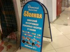 Штендеры для обувного магазина