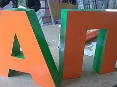 Пластиковые буквы А и П
